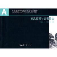 建筑绘画与表现技法 李延龄等 9787112117888 中国建筑工业出版社教材系列