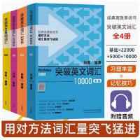 刘毅经典突破英语书 词汇基础+ 5000+ 10000+ 22000(含MP3)套4本突破英文