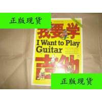 【二手旧书9成新】我要学吉他含 /刘传编著 人民音乐出版社