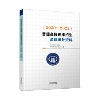 赠普通高校在津招生录取统计资料(2019-2020)天津考试院 2021高考报考专业指南 高考志愿填报职业生涯规划大学就
