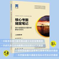 核心考图随堂笔记人文地理分册 高中地理原生态图形的解读变式 高考用书 高考地理
