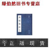 【二手书旧书95成新】欧楷解析,田蕴章,天津大学出版社