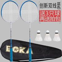 羽毛球拍双拍球拍2支装单拍初学健身训练业余初级 成品拍足磅