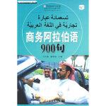 【新书店正版】 商务阿拉伯语900句 马吉德,唐雪梅 世界图书出版公司 9787506287876