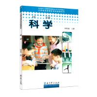 正版科学四年级上册课本教育科学出版社教科版教课书4年级上册义务教育教科书科学4年级上册