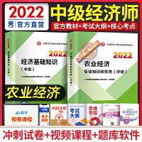 备考2020 中级经济师教材2019 商业经济专业知识与实务教材