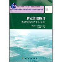 物业管理概论(物业管理与房地产类专业适用)/普通高等教育十一五*规划教材 陈海英 9787112080694 中国建筑