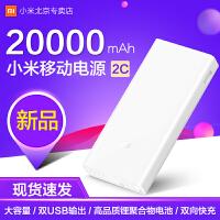 小米移动电源2C 20000M毫安充电宝大容量聚合物便携苹果手机通用