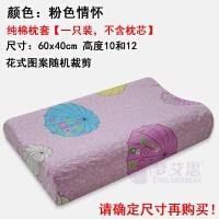 夏季泰国乳胶枕套60x40单人枕套 加厚磨毛纯棉枕套全棉颈椎枕头套 藕色 60x40粉怀 40cmX60cm