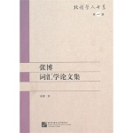 【RT3】张博词汇学论文集 张博 北京语言大学出版社 9787561933589