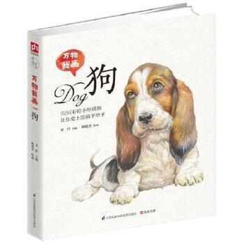 33只彩铅手绘萌狗让你爱上绘画不停手艺术与摄影绘画技法教程素描速
