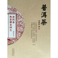普洱茶��r海 著 云南科技出版社有限�任公司