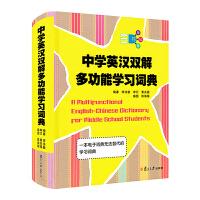 中学英汉双解多功能学习词典