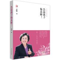 卢勤文集-告诉孩子你真棒(国最具影响力的少年儿童教育专家,中央电视台、北京电视台常邀请嘉宾。作品总发行量突破7000000册。)