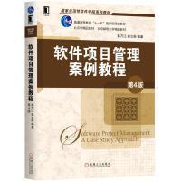 软件项目管理案例教程(第4版)