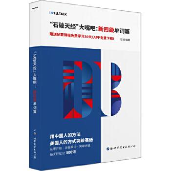 """""""石破天经""""大嘴吧:新四级单词篇 书中扫码下载配套app,免费送1个月VIP学习。用中国人的方法,美国人的方式来记忆和拼读,引入字组概念,规律掌握各阶段发音拼读和词汇量要求,打好地基,轻松学习"""