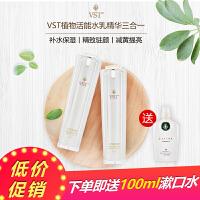 VST植物活能水乳精华三合一双瓶套装