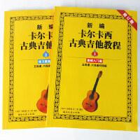 新编卡尔卡西古典吉他教程1基础入门篇 2 练习提高篇全套2本