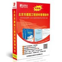 北京市建筑工程资料管理软件含(北京市《建筑工程资料管理规程 DBJ01-51-2003》配套表格;北京市《建筑工程资料