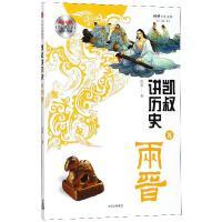 中信:凯叔讲历史8・两晋(市场版)