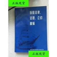 【二手旧书9成新】保险法律 法规公约摘编 /中国太平洋保险公司