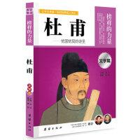 世界名人传记 杜甫 榜样的力量 让学生受益一生的世界名人传记 文学篇