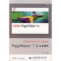 【二手旧书9成新】 PageMaker7 0标准教程/图形动画教室丛书王大印兵器工业出版社