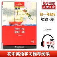 黑布林英语阅读初一 彼得潘 附MP3 外语学习中小学教辅 英语学习工具书 英语读物 中学生英语分级阅读物书籍 新华书店