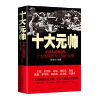 中国人民解放军十大元帅 陈冠任 9787509834541 中共党史出版社