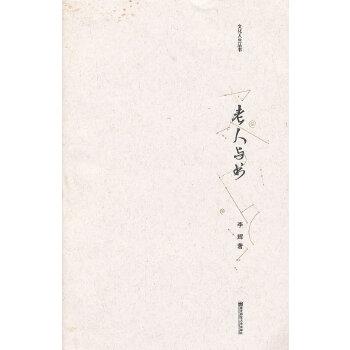 老人与书(文化人生丛书)