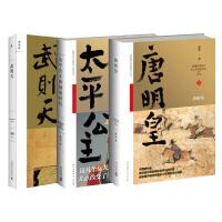 新货 蒙曼说唐:唐明皇+太平公主和她的时代+武则天(修订版)蒙曼 书 关于唐朝的书籍作品