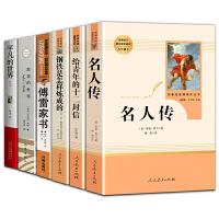人教版 八年级下册全套6册钢铁是怎样炼成的正版原著傅雷家书和名人传平凡的世界苏菲的世界给青年的十二封信初中生人民教育出