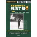 英国皇家特种部队训练手册 [美] 克里思・麦克纳伯 海南出版社 9787544307703【新华书店,稀缺珍藏书籍】