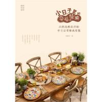 【二手旧书9成新】 小日子里的幸福餐桌:从挑选餐具开始学习日常餐桌布置 余嘉方