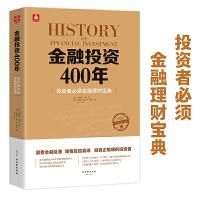 金融投资400年:投资者金融理财宝典