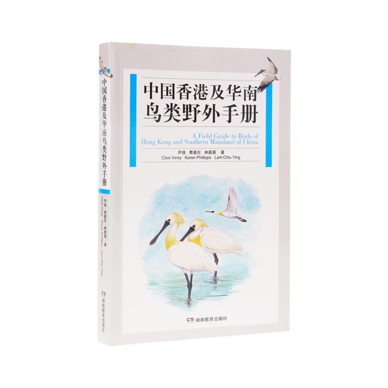 中国香港及华南鸟类野外手册