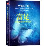 富足:过丰盈而美好的生活(一部关于幸福、成功、健康、信念、情感的全方位指南)