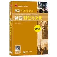 韩国社会与文化   新航标实用韩国语系列教材