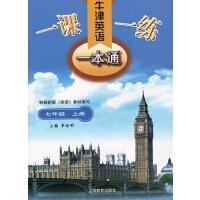 一课一练 牛津英语一本通七年级上册 跟据新版《英语》教材编写 主编 李浩明