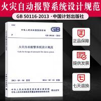 【官方正版】GB50116-2013 火灾自动报警系统设计规范