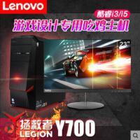 【支持礼品卡】联想台式机电脑拯救者Y700办公游戏主机i3i5四核独显设计GTX1060