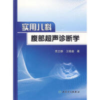 【二手旧书9成新】实用儿科腹部超声诊断学贾立群人民卫生出版社