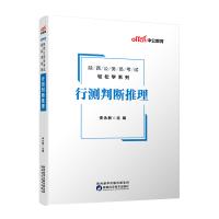 中公教育2020陕西公务员考试轻松学系列:行测判断推理