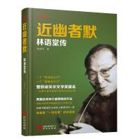 近幽者默林语堂传 施建伟 一个快活的天才一个勤奋的天才 曾获诺贝尔文学奖提名他的书在西方畅销四五十年不衰 人物传记 华文出版