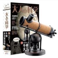 大人的科学牛顿天文望远镜 科技文艺跨界主题书+日本原装DIY模型套装 日本科学手作 亲子娱乐六一儿童节礼物bh