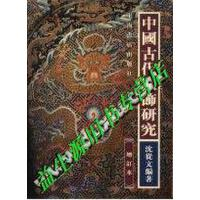 【二手旧书9成新】中国古代服饰研究 增订本_沈从文编著