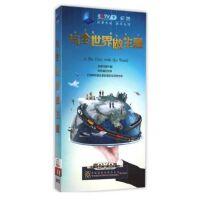 原装正版 CCTV纪录片:与全世界做生意 4DVD 商业智慧 商业故事 纪录片 光盘