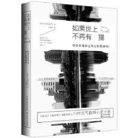 【二手书8成新】如果世上不再有猫 长江文艺出版社