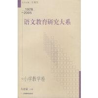 语文教育研究大系:小学教学卷(1978~2005)