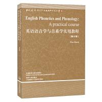 英语语音学与音系学实用教程(语言学文库-第3辑)――中国规模宏大,有深远影响力的国外语言学文库,英国语音学与音系学领域
